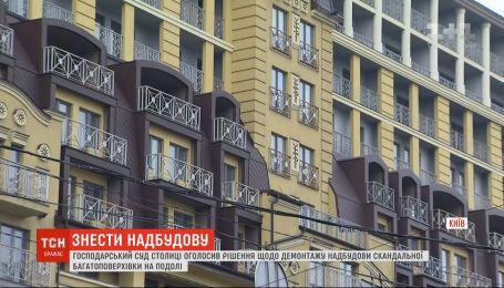 """Хозяйственный суд Киева принял решение снести четыре этажа """"подольского монстра"""""""