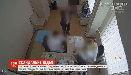 Пацієнток в кабінеті УЗД знімали на приховану камеру та викладали відео на порносайт