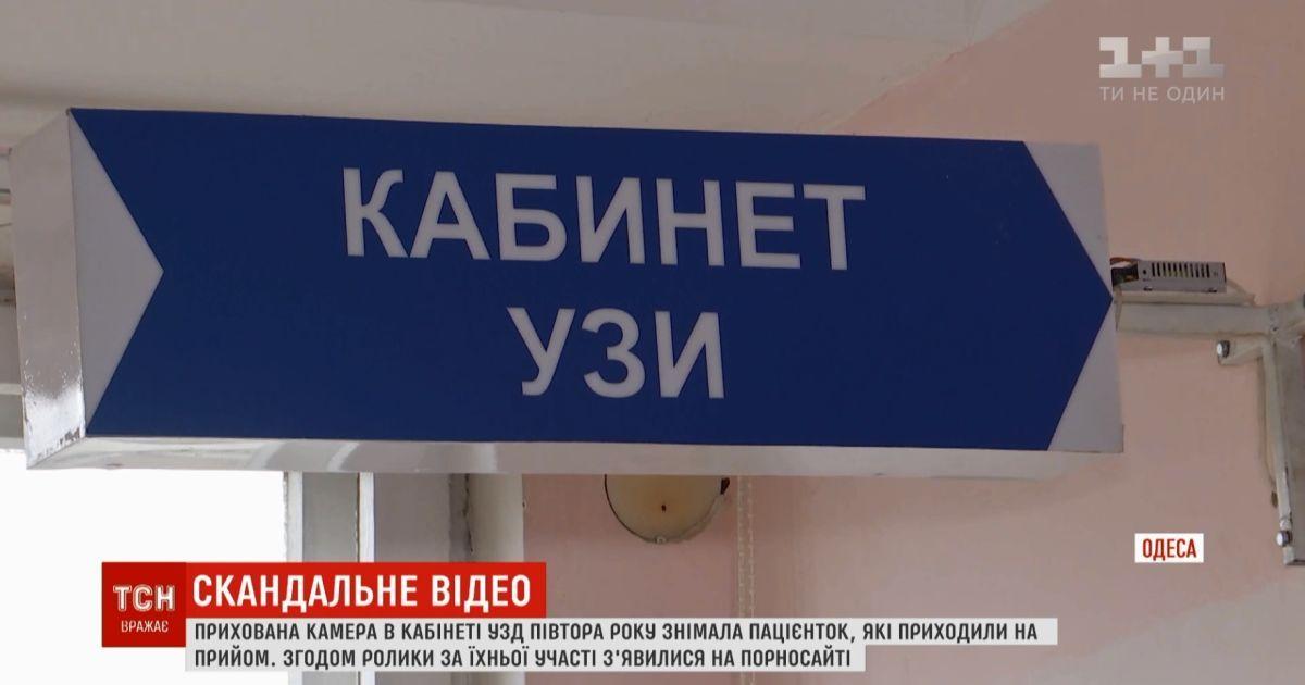 """В деле о """"порносъемках"""" в Одесском онкодиспансере нет подозреваемых"""
