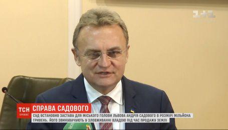 Садовий збирається оскаржувати рішення суду про заставу в 1 мільйон гривень