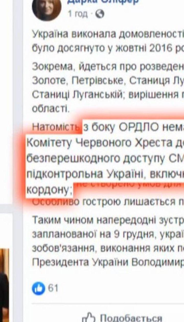 Засідання ТКГ у Мінську: про що говорили та чи домовилися