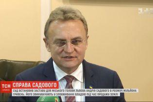 Садовый собирается обжаловать решение суда о залоге в 1 миллион гривен