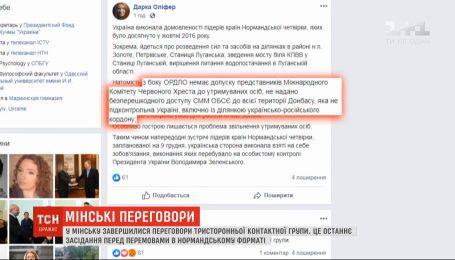 Заседание ТКГ в Минске: о чем говорили и договорились ли