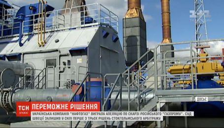 """Український """"Нафтогаз"""" виграв процес, що розглядав скаргу російського """"Газпрому"""""""
