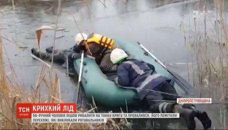 На Днепропетровщине спасли рыбака, провалившегося под лед