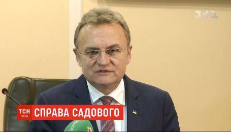 Мэр Львова Андрей Садовый будет обжаловать решение суда по делу злоупотребления властью