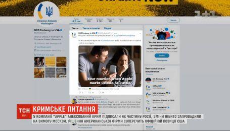 Министр иностранных дел Украины ответил компании Apple, которая подписала Крым российским