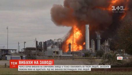 Через серію вибухів на хімічному заводі у Техасі евакуюють 60 тисяч людей