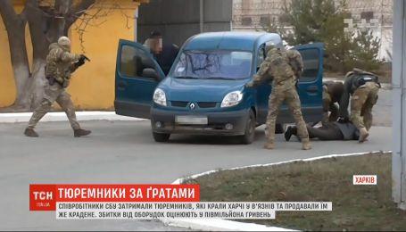 Сотрудники СБУ разоблачили масштабную аферу тюремщиков в Харькове, которые воровали продукты у заключенных