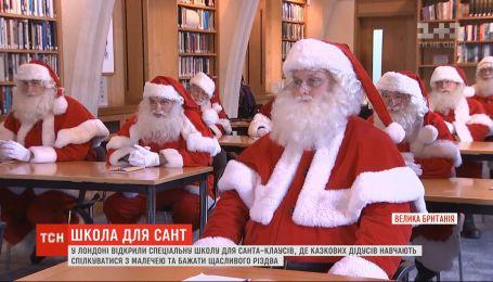 Специальную школу для Санта-Клаусов открыли в Лондоне