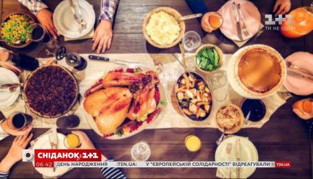 День подяки: історія та особливості цьогорічного святкування