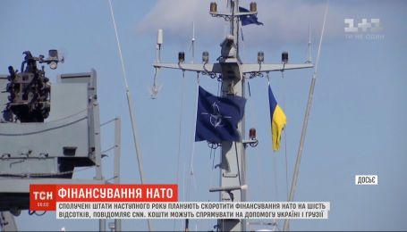 США планируют сократить финансирование НАТО и направить средства Украине и Грузии