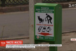 Прибери за своїм улюбленцем: спеціальні бокси із пакетами встановлюють у Харкові