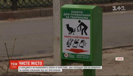 Убери за своим любимцем: специальные боксы с пакетами устанавливают в Харькове