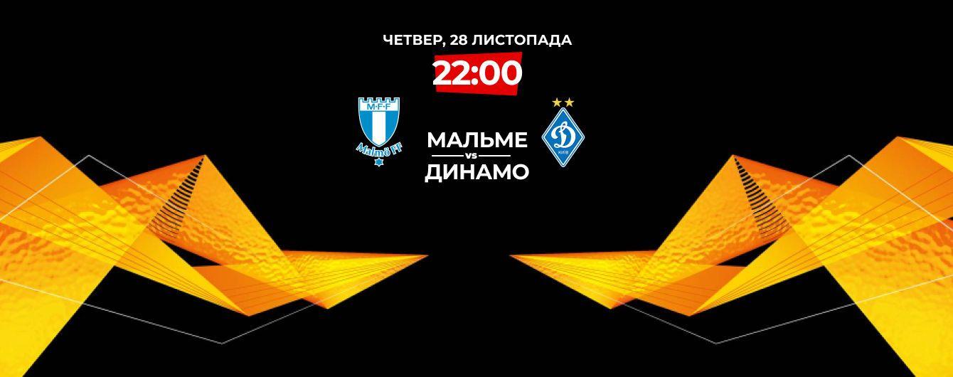 Мальме - Динамо - 4:3. Онлайн-трансляція матчу Ліги Європи