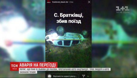 Поезд протаранил служебный автомобиль Нацгвардии на Прикарпатье