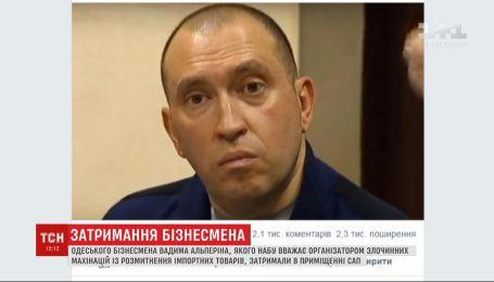 Одесского бизнесмена Вадима Альперина задержали в помещении САП