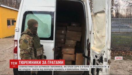 Тюремників, які цупили харчі у в'язнів, затримала СБУ у Харкові