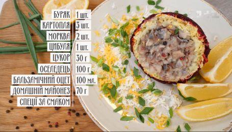 """Салат """"шуба"""" по-новому – рецепт Руслана Сенічкіна"""