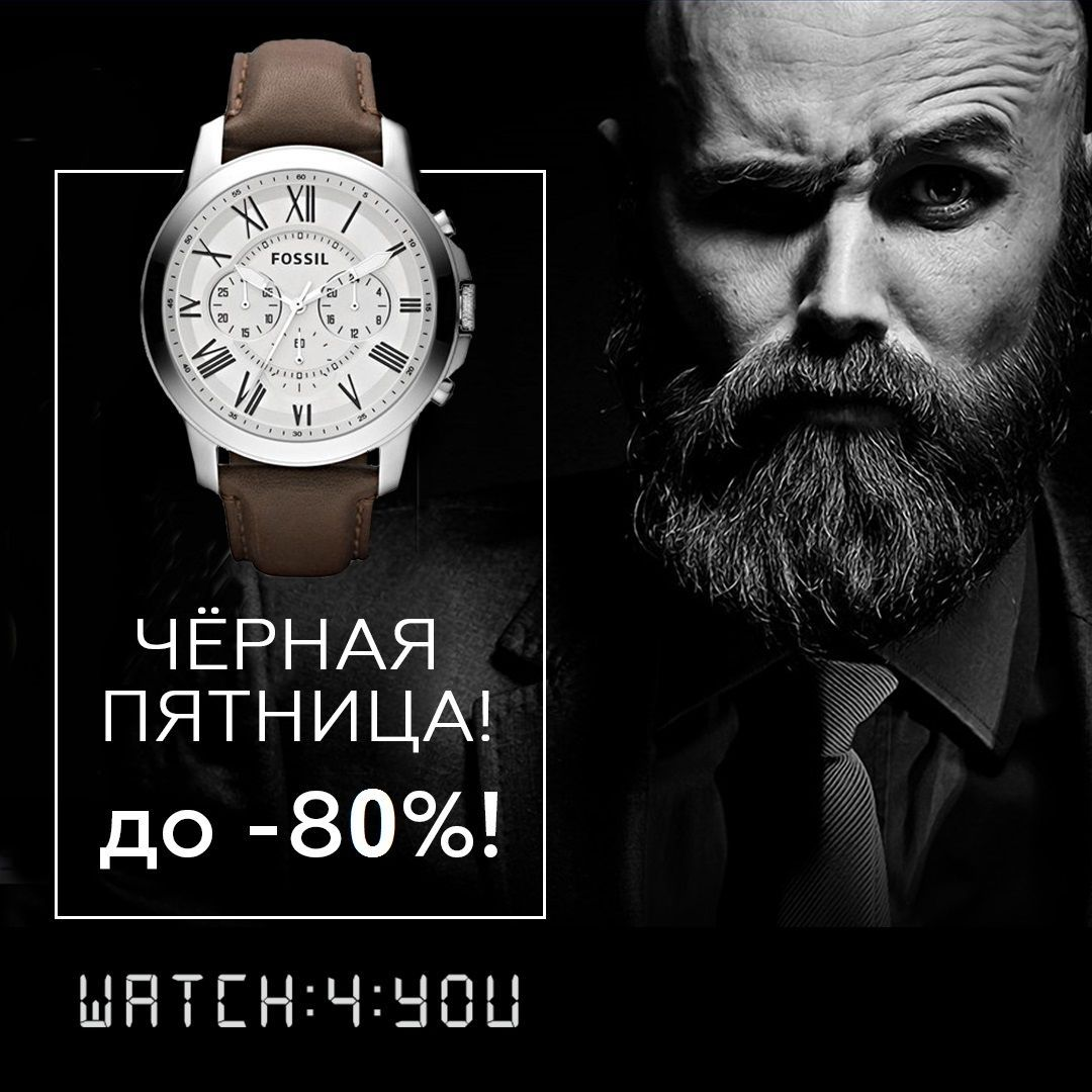 Watch4You_реклама