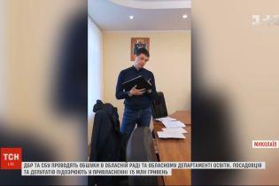 ДБР та СБУ проводять обшуки в Миколаївській облраді та департаменті освіти