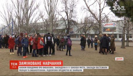 В Днепре сообщили о заминировании сразу 11 школ: эвакуировали более 5 тысяч детей