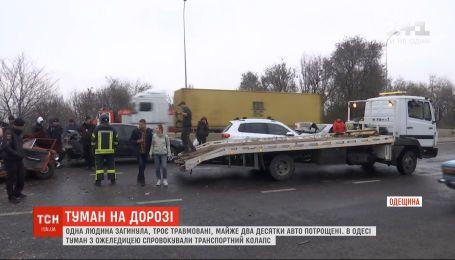 Майже два десятки потрощених авто: в Одесі туман спровокував транспортний колапс