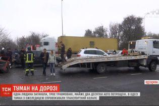 Почти два десятка разбитых авто: в Одессе туман спровоцировал транспортный коллапс