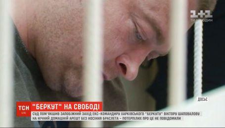 """Экс-командира харьковского """"Беркута"""" Виктора Шаповалова отпустили под домашний арест"""