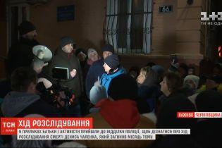 Дело Дениса Чаленко: в Прилуках под отделением полиции снова собираются люди