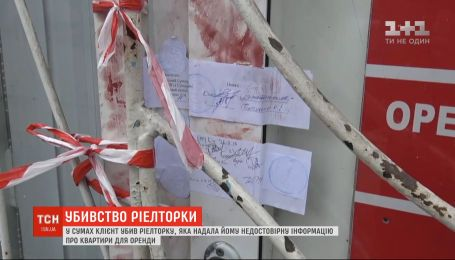 20 ударов ножом: в Сумах недовольный клиент зарезал женщину-риэлтора