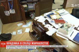В Киеве неизвестные ограбили Союз журналистов