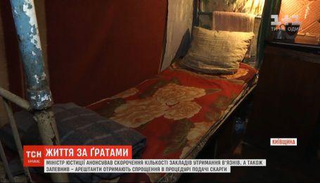 В Украине планируют массовое закрытие тюрем и сокращение персонала