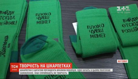 """""""Вийди отсюда, розбійник"""": у Житомирі продають шкарпетки з цитатами Зеленського"""