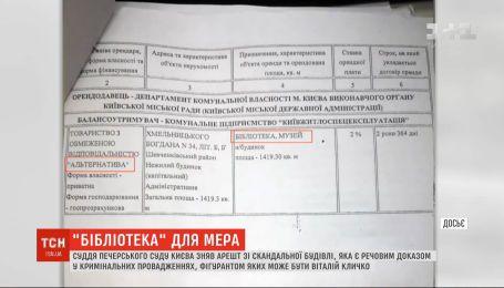 """""""Бібліотека"""" для мера: суд скасував арешт скандальної будівлі в центрі столиці"""