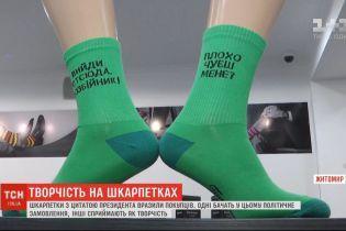 """""""Вийдиотсюда, розбійник"""". В Житомире продаются носки с цитатами Зеленского"""