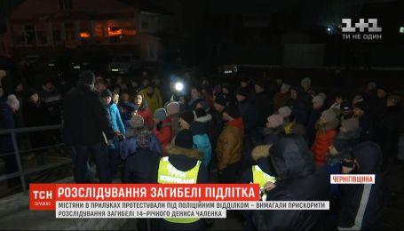 Горожане в Прилуках требовали ускорить расследование гибели Дениса Чаленко