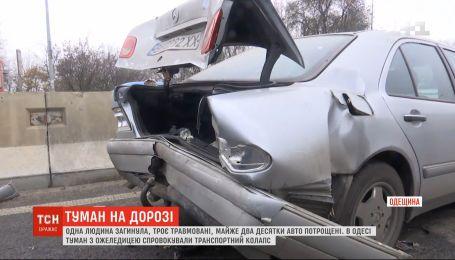 В Одесі туман з ожеледицею спровокував транспортний колапс