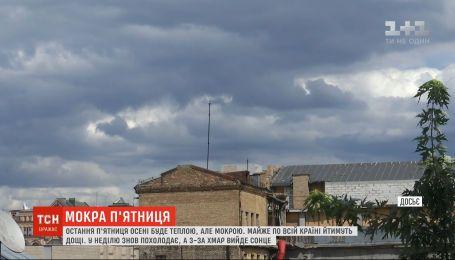 Остання осіння п'ятниця в Україні буде тепла, але дощова