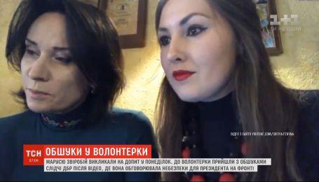 Марусю Звиробий вызвали на допрос в качестве свидетеля