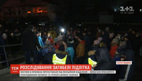 Жители Прилук заявляют, что правоохранители тормозят расследование убийства подростка