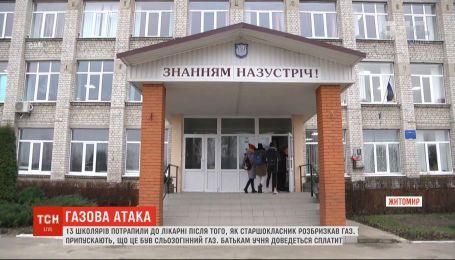 У Житомирі 13 школярів потрапили до лікарні після того, як старшокласник розпилив газ