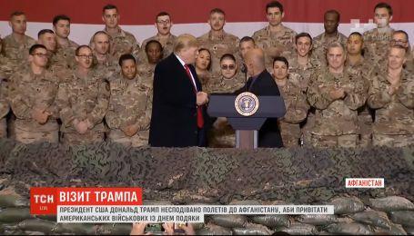 Трамп без попередження полетів до Афганістану, аби привітати американських військових із Днем подяки