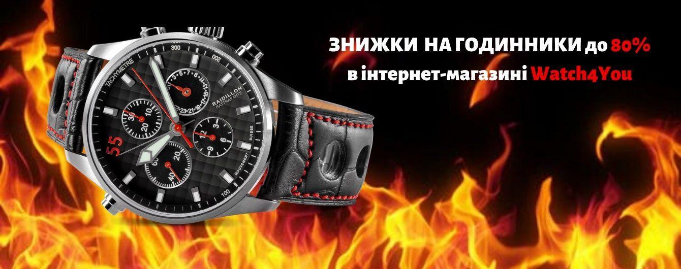 Знижки до - 80% на оригінальні годинник від Watch4You
