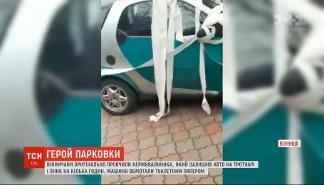 Жители оригинально проучили водителя за неправильную парковку