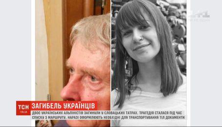 У Словаччині загинули двоє українських альпіністів