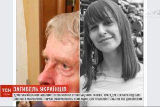 В Словакии погибли двое украинских альпинистов