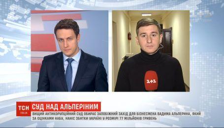 Суд избирает меру пресечения одесскому бизнесмену Вадиму Альперину