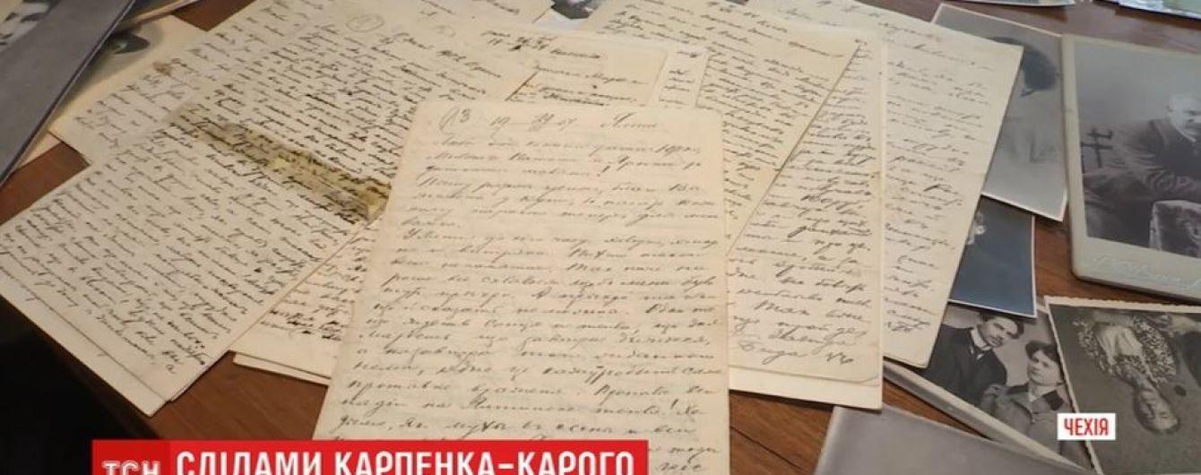 Нащадки Карпенка-Карого бережуть його невідомі досі листи і переповідають сімейні  традиції