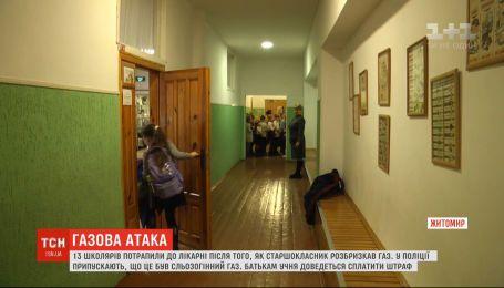 В больнице Житомира остаются двое школьников, пострадавших вследствие распыления газа